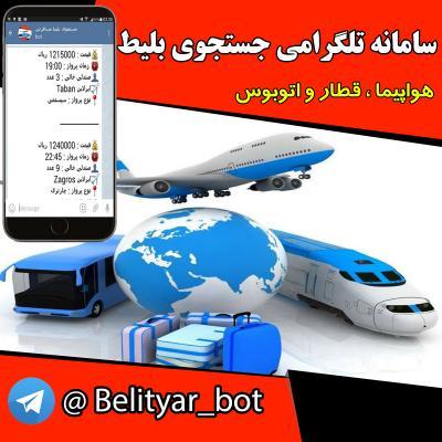 ربات جستجو بلیط مسافرتی