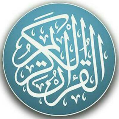 ربات جامع تفسیر قرآن