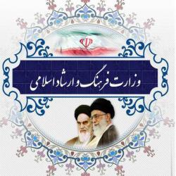ربات وزارت فرهنگ و ارشاد اسلامی