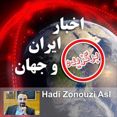 کانال پادکست اخبار ایران و جهان