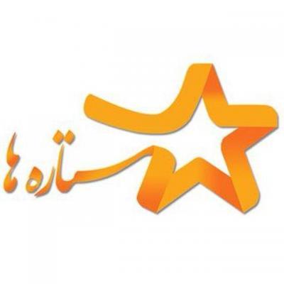 کانال رسمی ستاره ها