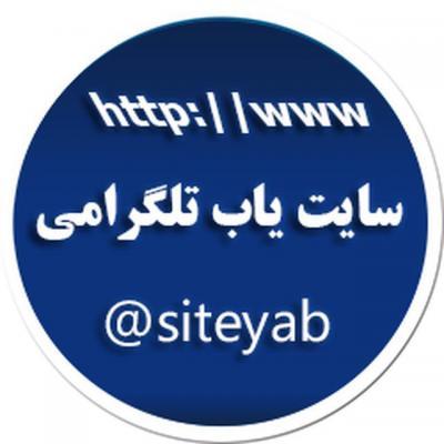 کانال سایت یاب تلگرامی