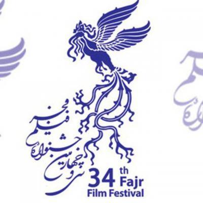 کانال جشنواره بین المللی فیلم فجر