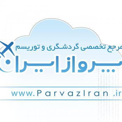 کانال پرواز ایران - پرواز و تور لحظه آخری