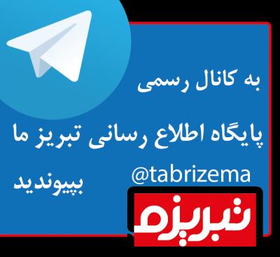 کانال پایگاه اطلاع رسانی تبریز ما