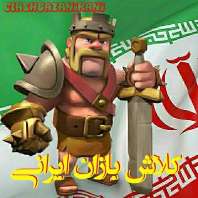 کانال كلاش بازان ايراني