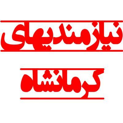 کانال نیازمندیهای استان کرمانشاه