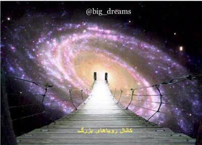 کانال کانال رویاهای بزرگ