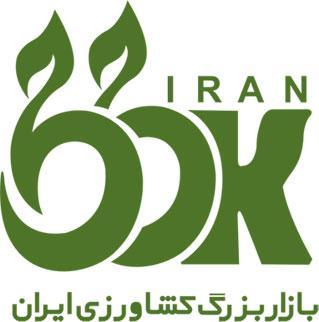 کانال بازار بزرگ کشاورزی ایران