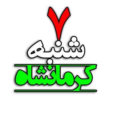 کانال هفت شنبه کرمانشاه