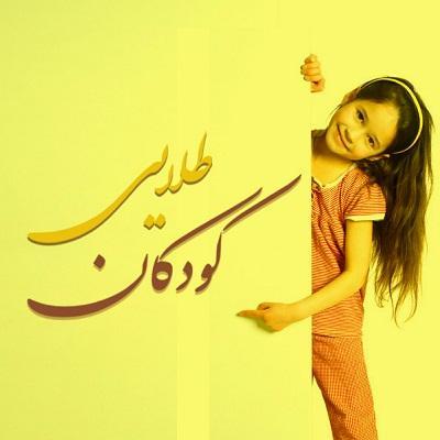 کانال کودکان طلایی