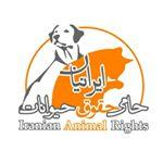 کانال ايرانيان حامي حقوق حيوانات