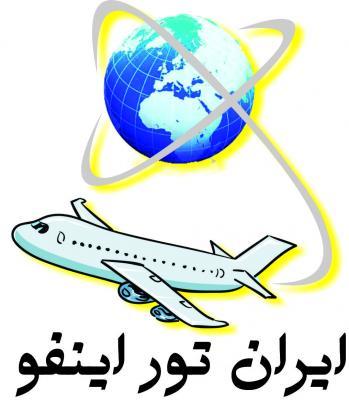 کانال ایران تور اینفو