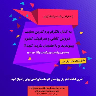 کانال فروش کاشی و سرامیک