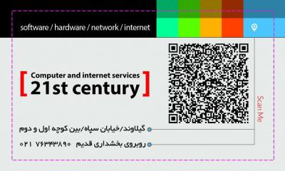 کانال century 21