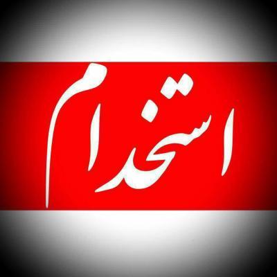 کانال استخدام ونیازمندی کرمانشاه