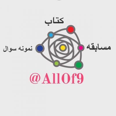 کانال AllOf9