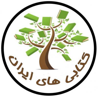 کانال کتابی های ایران