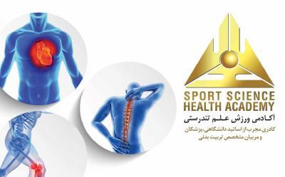 کانال آکادمی تخصصی ورزش و علم