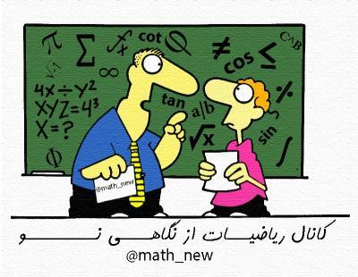 کانال ریاضیات ازنگاهی نو