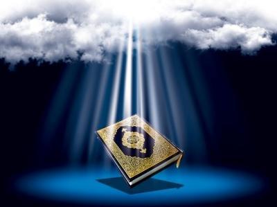 کانال قرآن حکیم