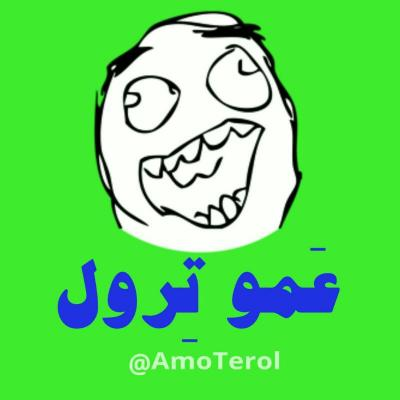 کانال عـــمو تـــرول