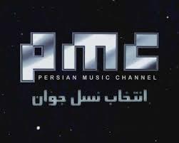 مای چنلز | کانال تلگرام pmc