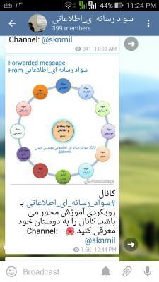 کانال سواد رسانه ای و اطلاعاتی