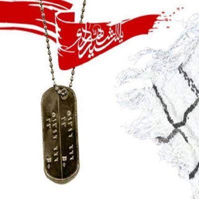 کانال شهیدان ایران زمین