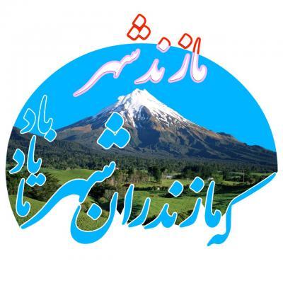 کانال مازندشهر