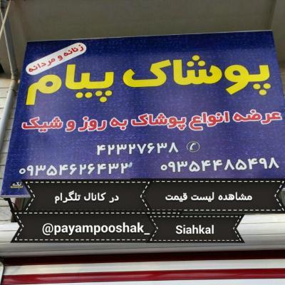 کانال payampooshak_siahkal