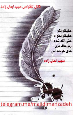 کانال Majid Imanzadeh