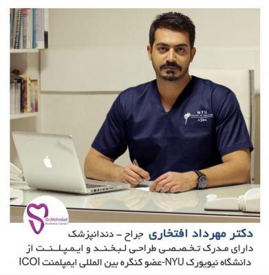 کانال دکتر مهرداد