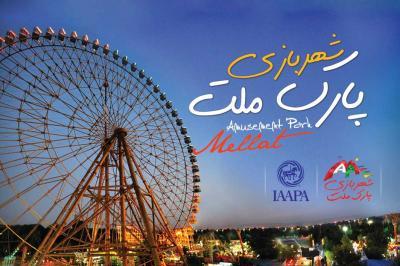 کانال شهربازی پارک ملت مشهد