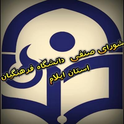 کانال اخبار دانشگاه فرهنگیان