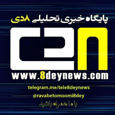کانال اطلاع رسان تلگرام 8دی