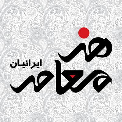 کانال هنر معاصر ایرانیان
