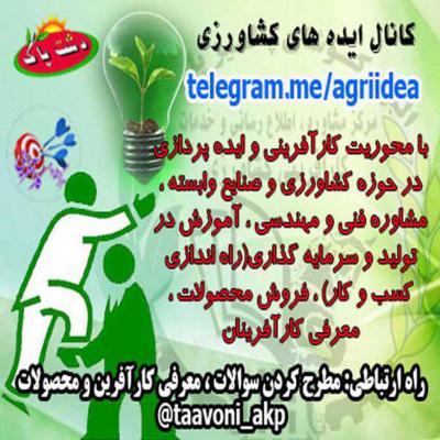کانال ایده های کشاورزی