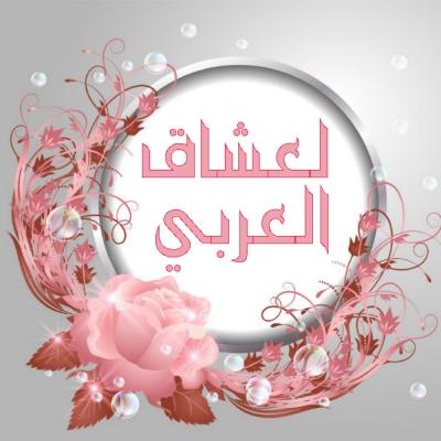 کانال لعشاق العربي