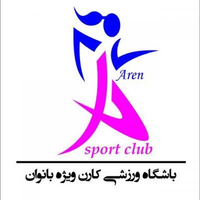 کانال باشگاه ورزشی کارن