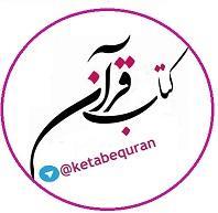 کانال کتاب قرآن