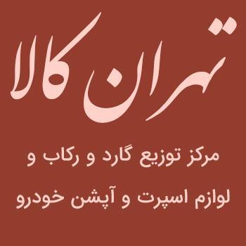 کانال تهران کالا اسپورت