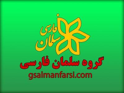 کانال گروه سلمان فارسی