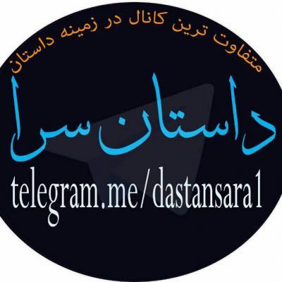 کانال داستان سرا
