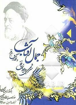 کانال عرفان در اشعار حافظ
