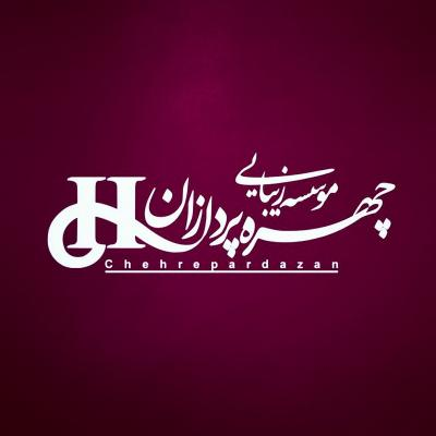 کانال چهره پردازان اصفهان