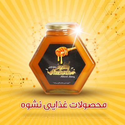 کانال عسل طبیعی نُشوه