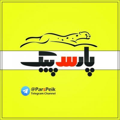کانال کانال پارس پیک