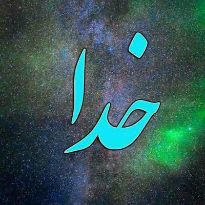 کانال کلام زیبای خدا