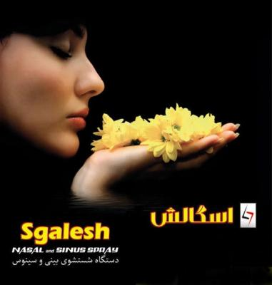 کانال اسگالش - sgalesh